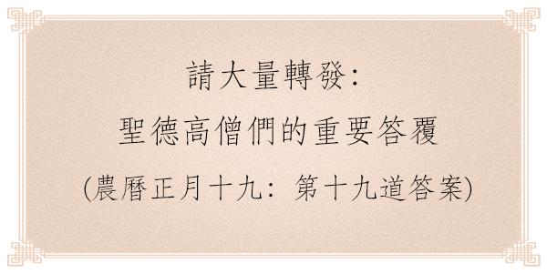 請大量轉發:-聖德高僧們的重要答覆-農曆正月十九:第十九道答案
