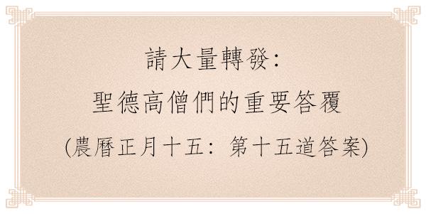 請大量轉發:-聖德高僧們的重要答覆-農曆正月十五:第十五道答案
