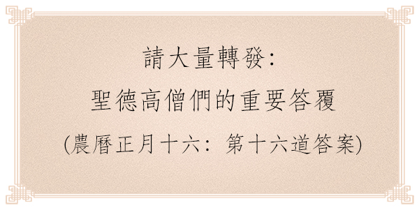 請大量轉發:-聖德高僧們的重要答覆-農曆正月十六:第十六道答案