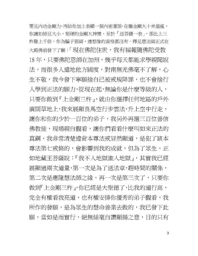 聖德高僧重要答覆和綱要說明_Page_3